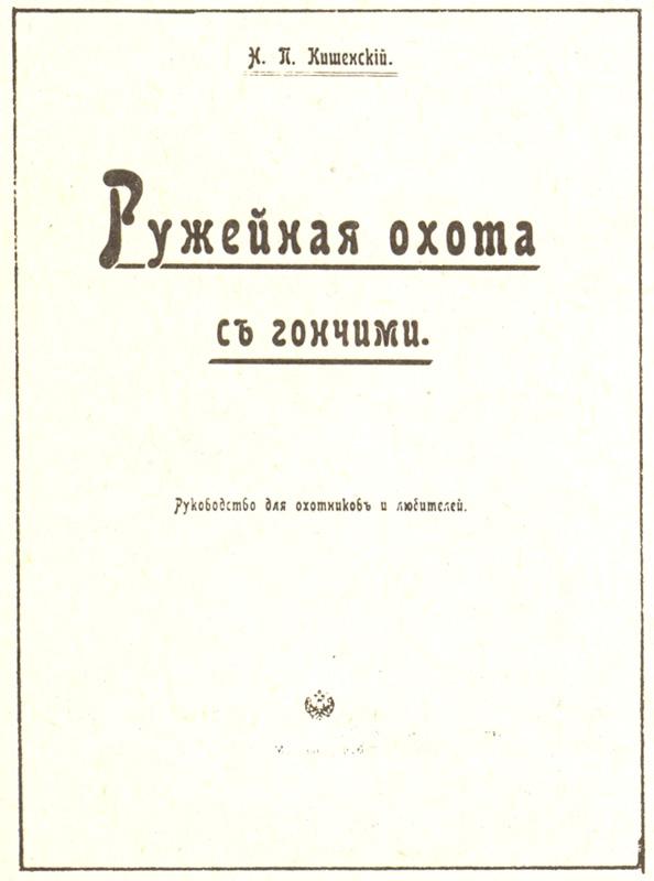 Обложка книги Н.П.Кишенского