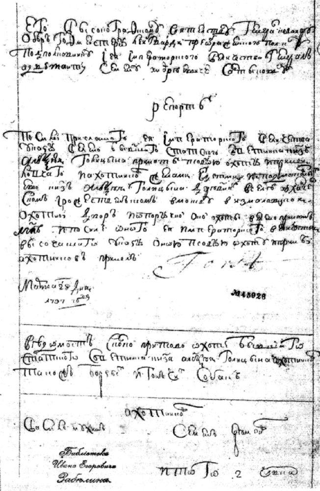 Сказ про то, как поручик Боборыкин у князя Голицына псовую охоту изымал