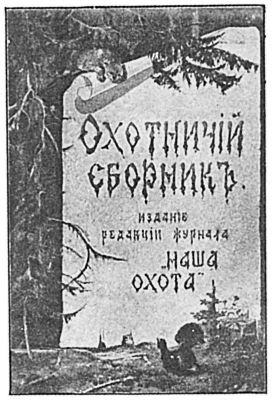 Охотничий сборник. Издание журнала Наша охота