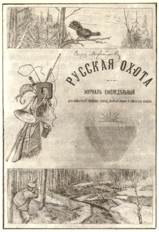 Обложка еженедельного журнала