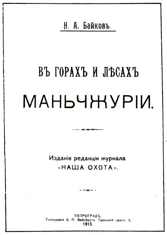 Н. А. Байков