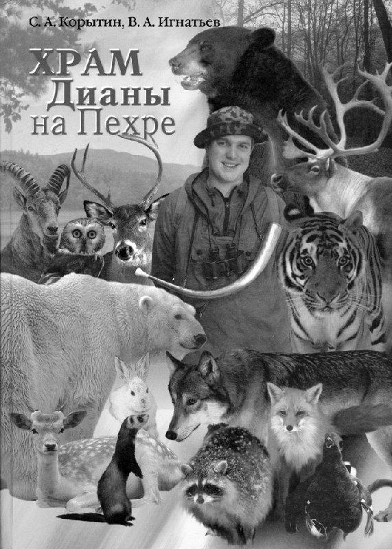 Счастливый человек (к 80-летию В. А. Игнатьева)