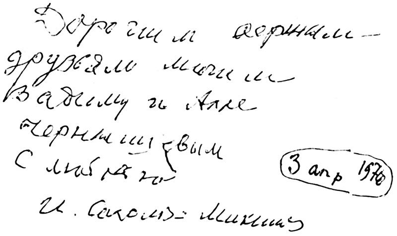 Такую надпись на книге Иван Сергеевич сделал, когда еще немного видел («Избранное». Московский рабоч