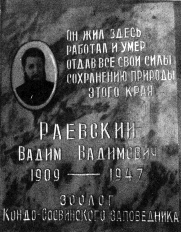Могила В. В. Раевского в Хангакурте. Фото автора