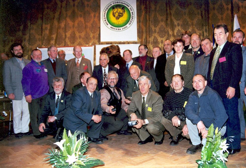 Международный семинар по сохранению медведя. 1993 г. Москва. Дом охотника и рыболова