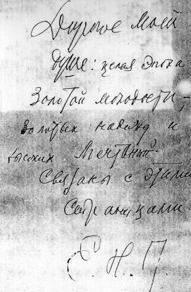 Автограф Ефима Николаевича Пермитина на одном из номеров «Охотника Алтая»