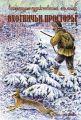 Альманах Охотничьи просторы. Книга 1 за 2006 год