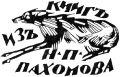 """""""Библиотечное клеймо"""" Н.П.Пахомова"""